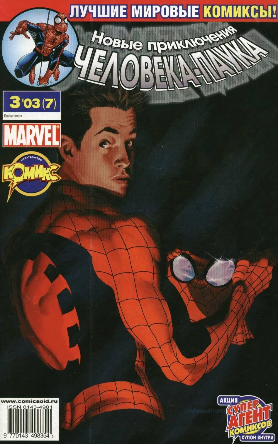 Удивительный Человек-паук №478 онлайн