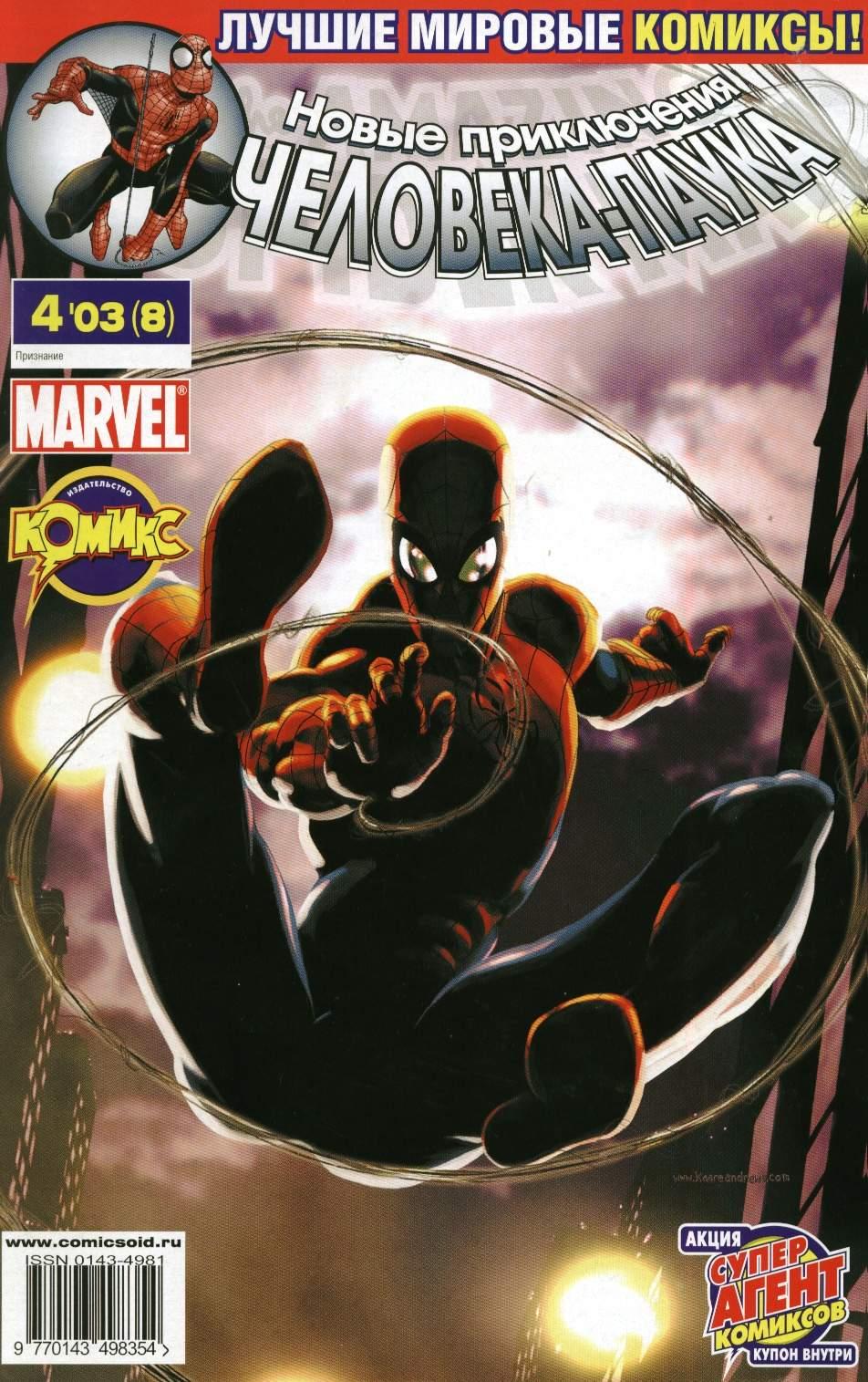 Удивительный Человек-паук №479 онлайн