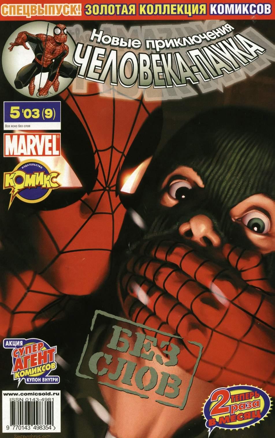 Удивительный Человек-паук №480 онлайн