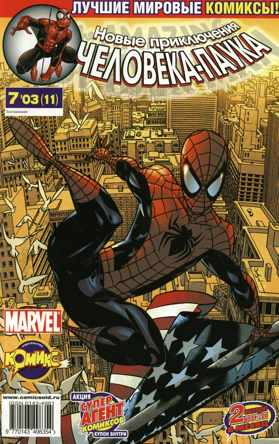 Удивительный Человек-паук №482 онлайн