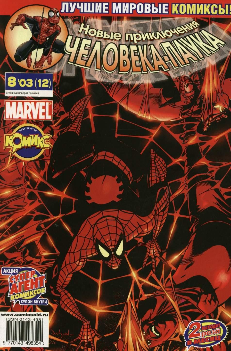 Удивительный Человек-паук №483 онлайн