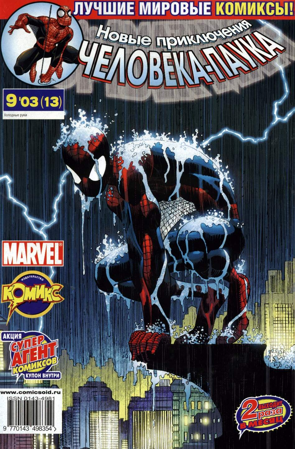 Удивительный Человек-паук №484 онлайн