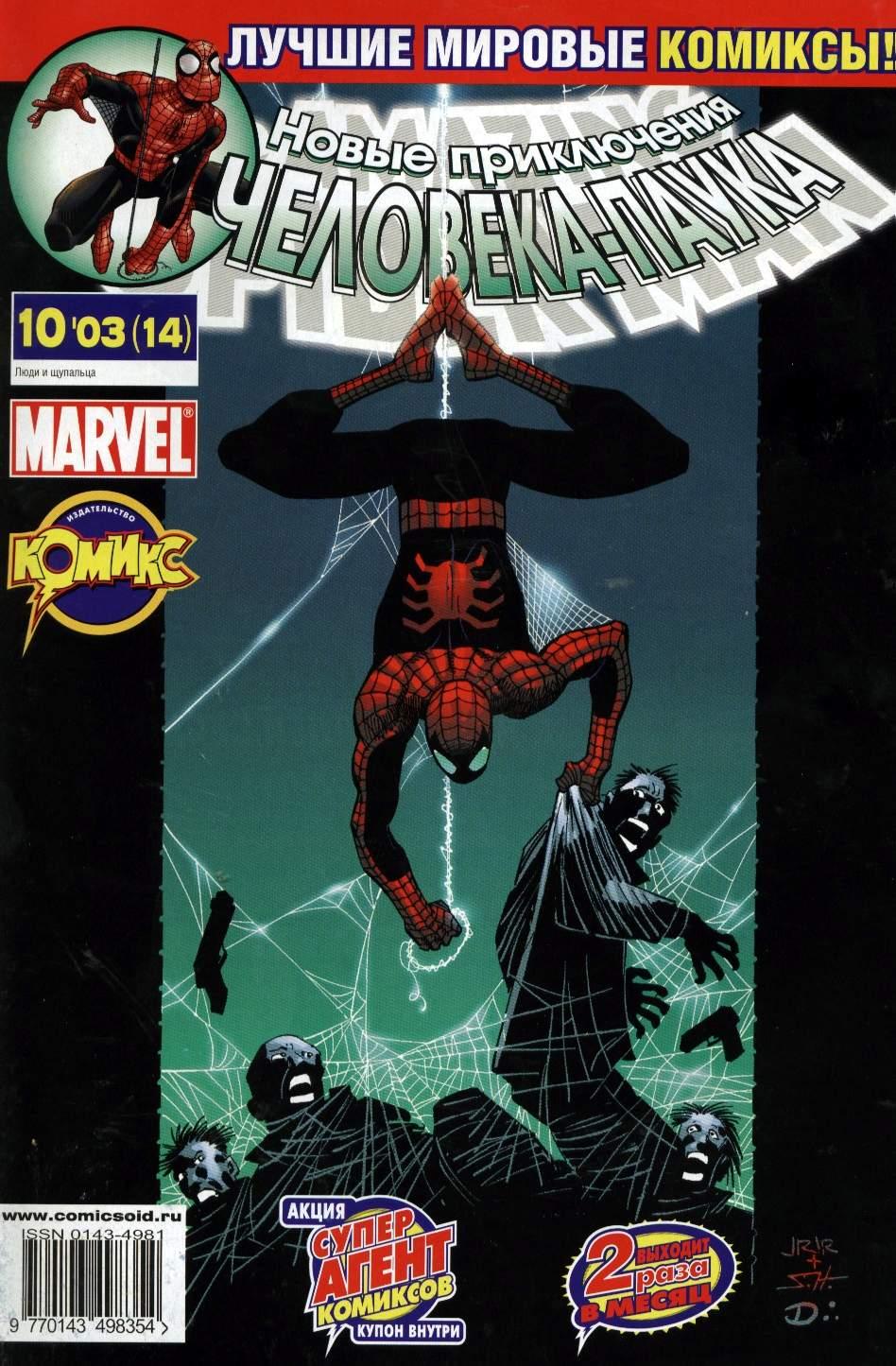 Удивительный Человек-паук №485 онлайн
