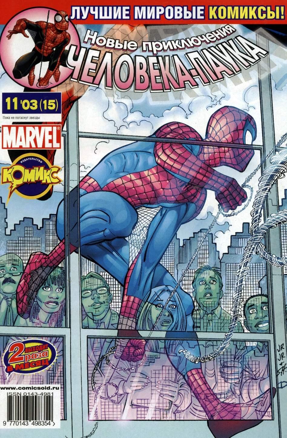 Удивительный Человек-паук №486 онлайн