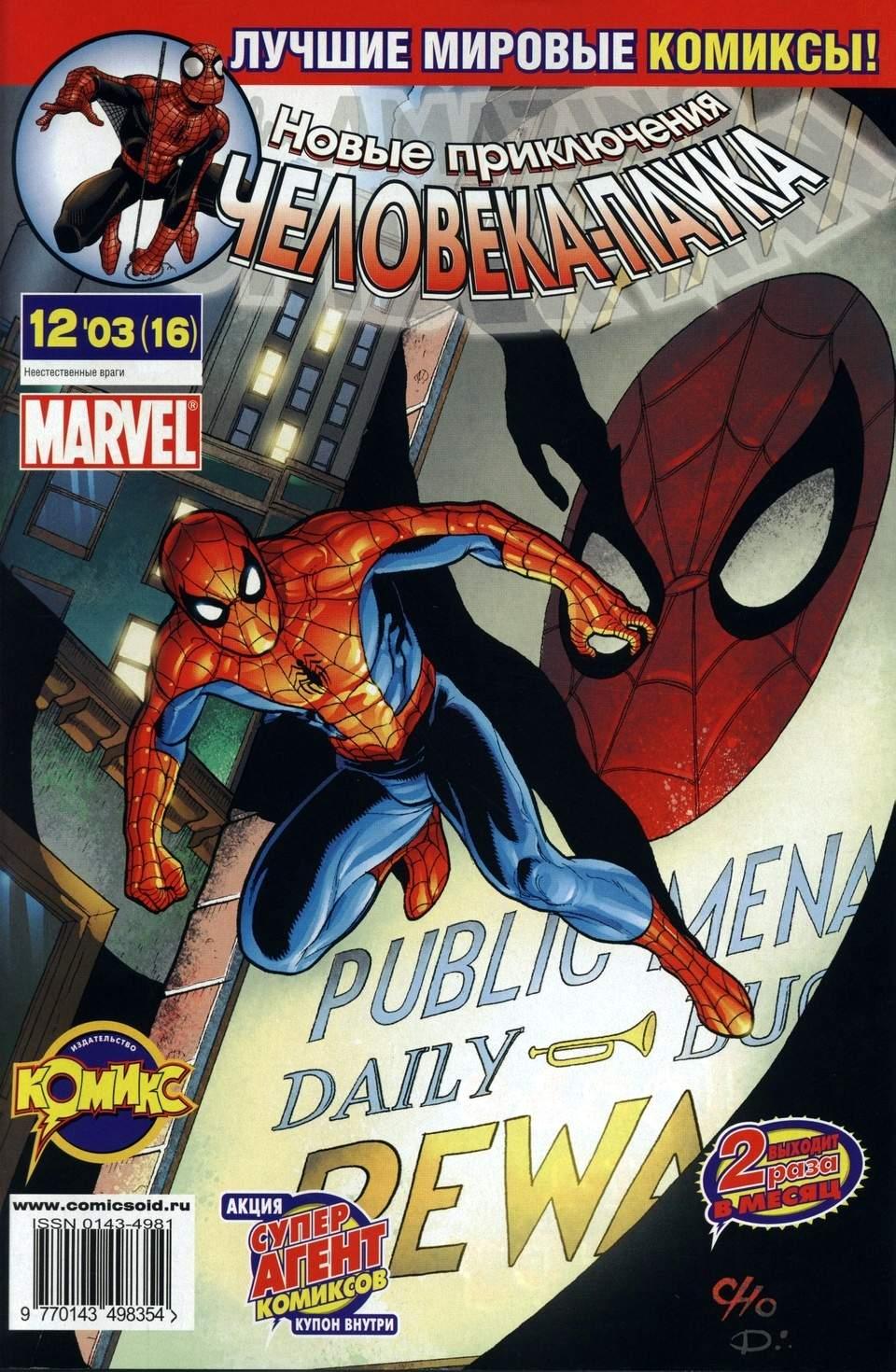 Удивительный Человек-паук №487 онлайн
