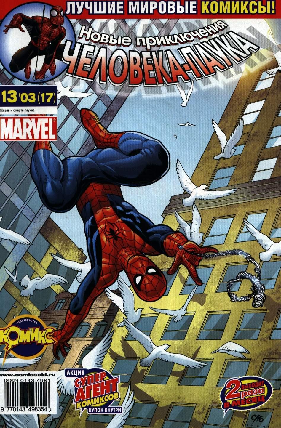 Удивительный Человек-паук №488 онлайн