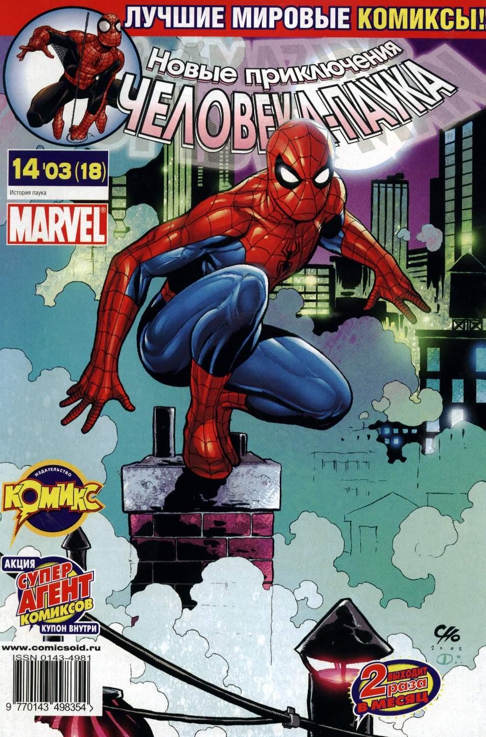 Удивительный Человек-паук №489 онлайн