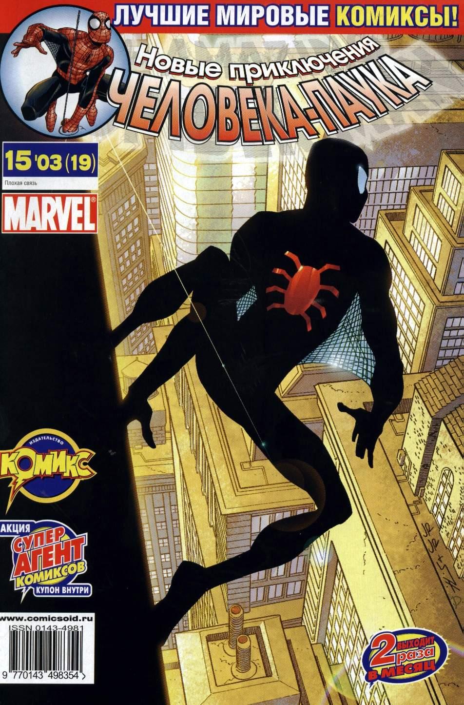 Удивительный Человек-паук №490 онлайн