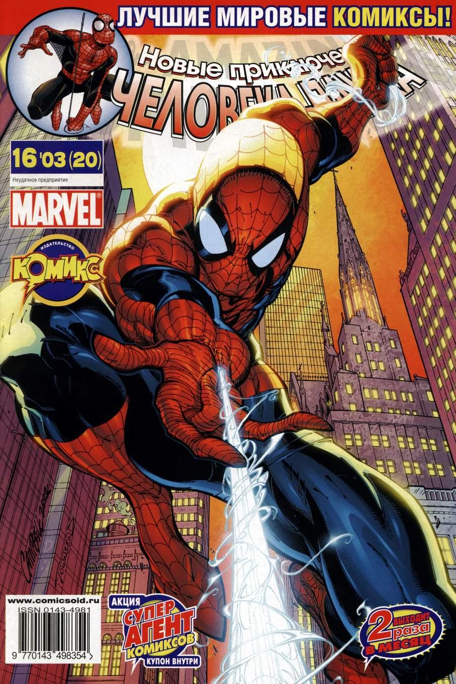 Удивительный Человек-паук №491 онлайн