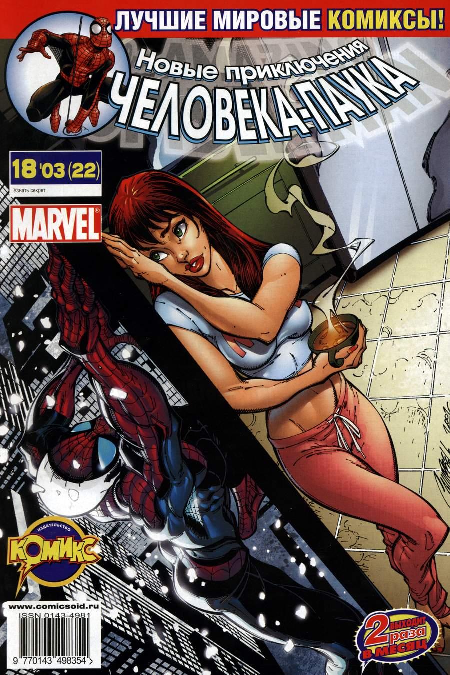 Удивительный Человек-паук №493 онлайн