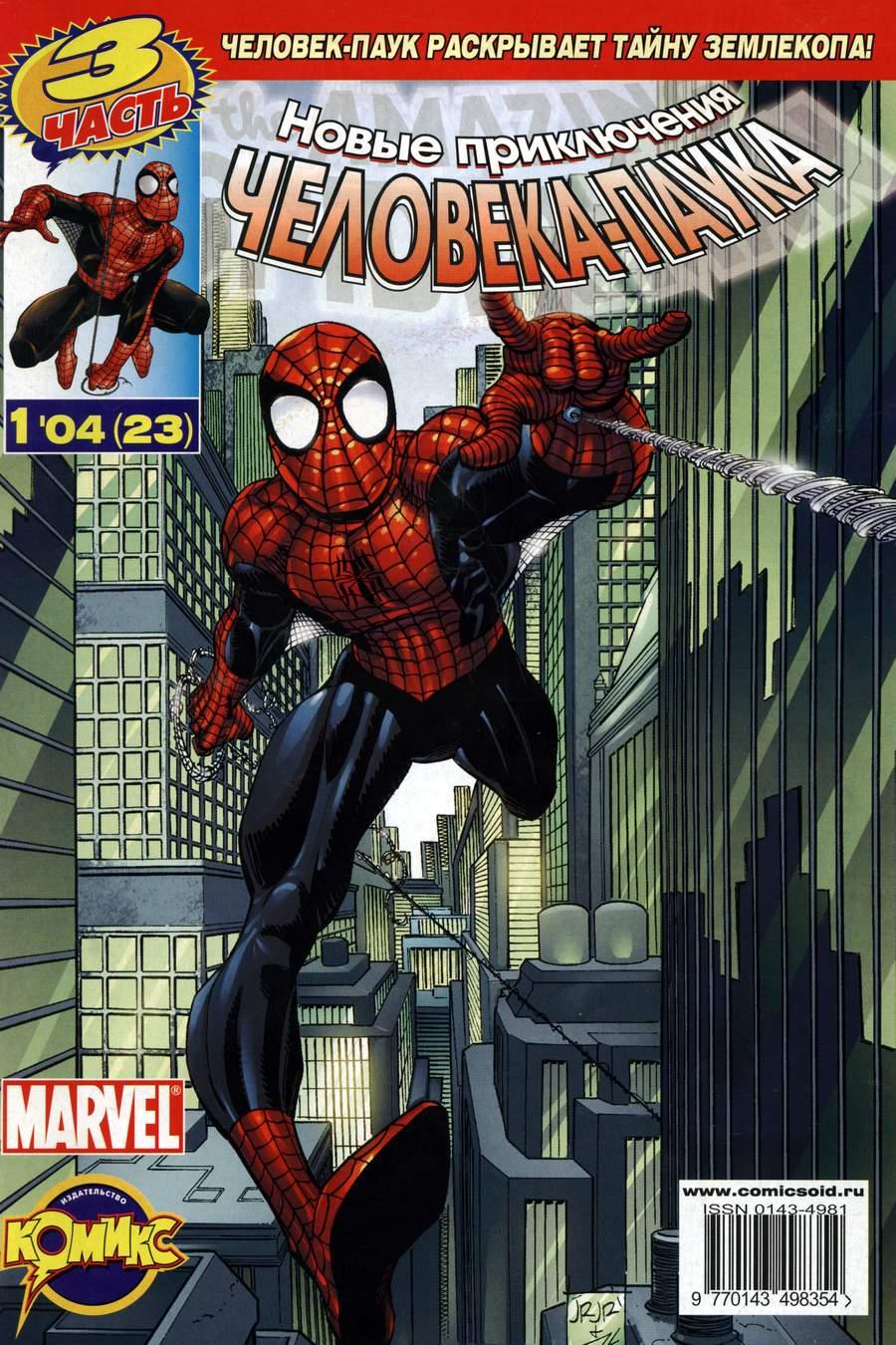 Удивительный Человек-паук №494 онлайн