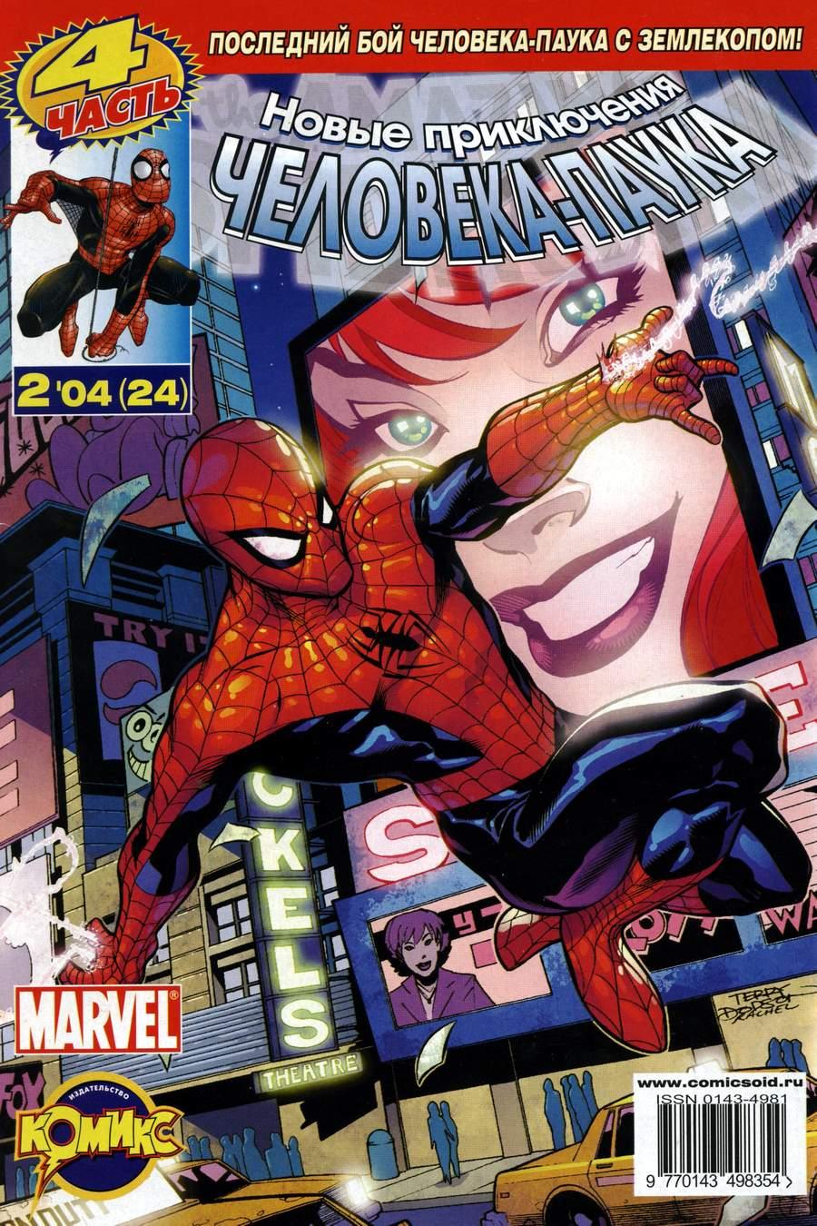 Удивительный Человек-паук №495 онлайн