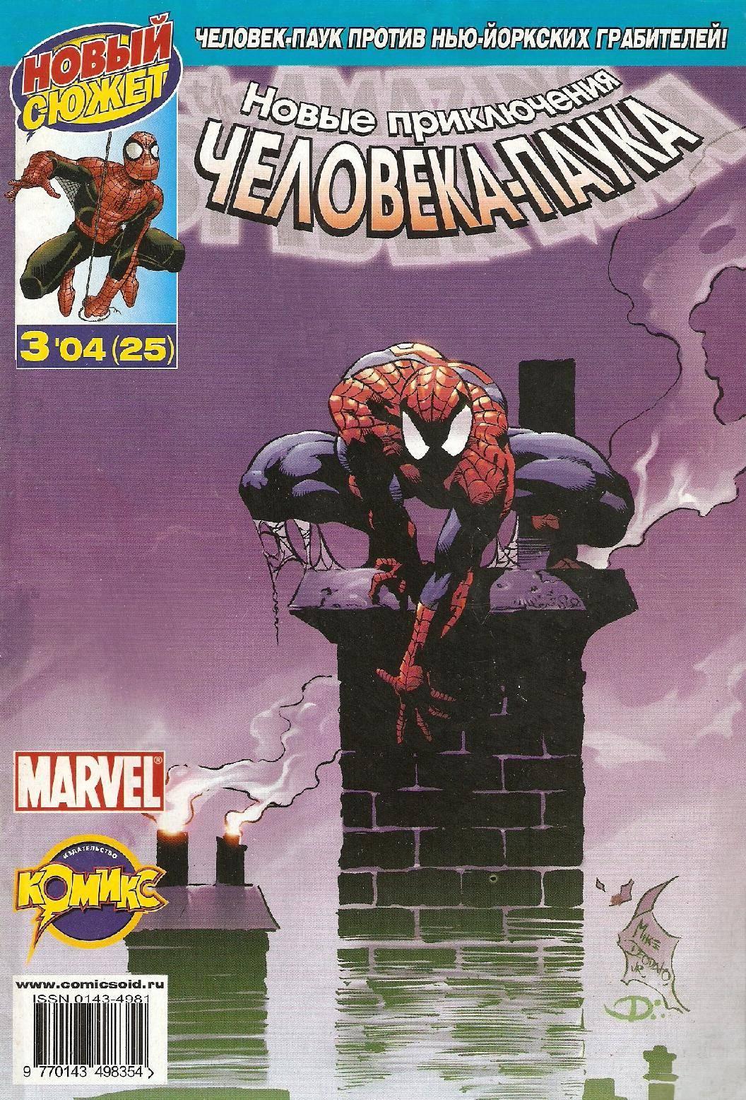 Удивительный Человек-паук №496 онлайн