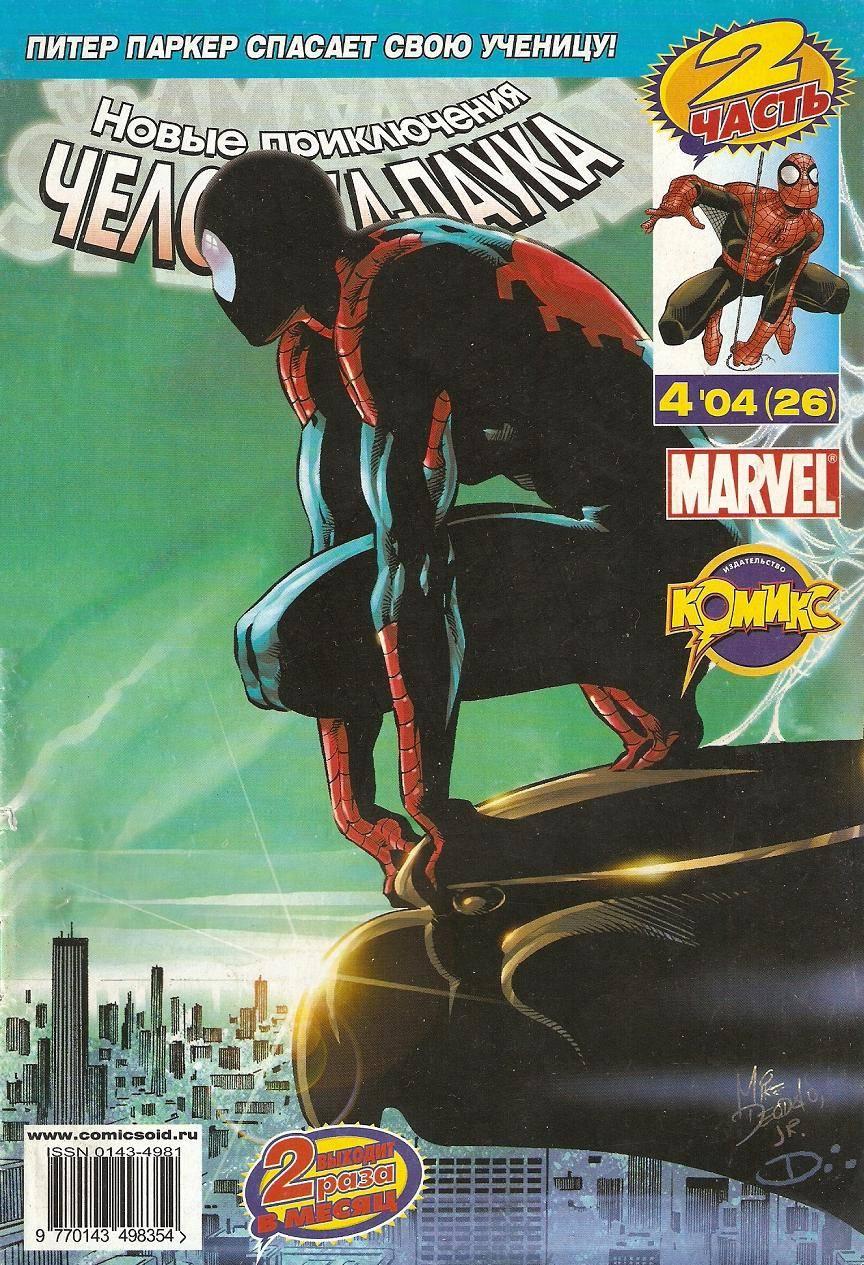 Удивительный Человек-паук №497 онлайн