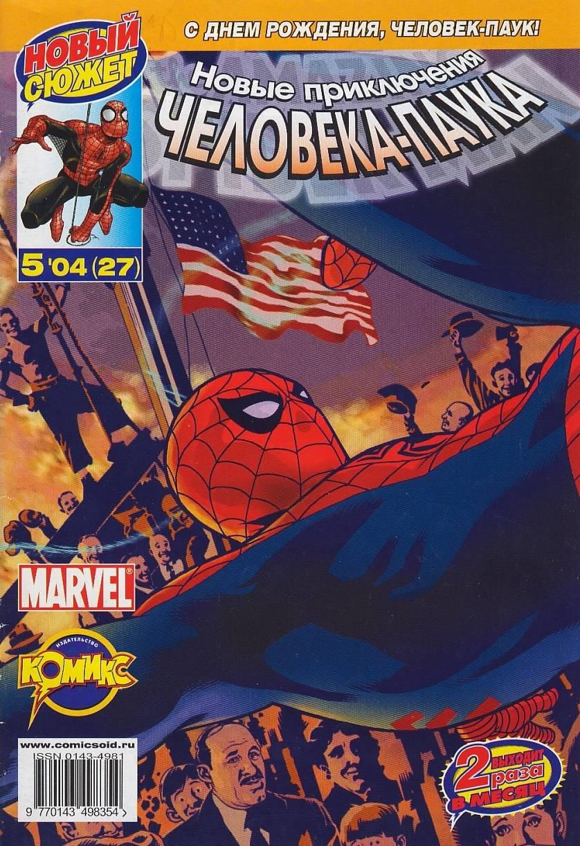 Удивительный Человек-паук №498 онлайн
