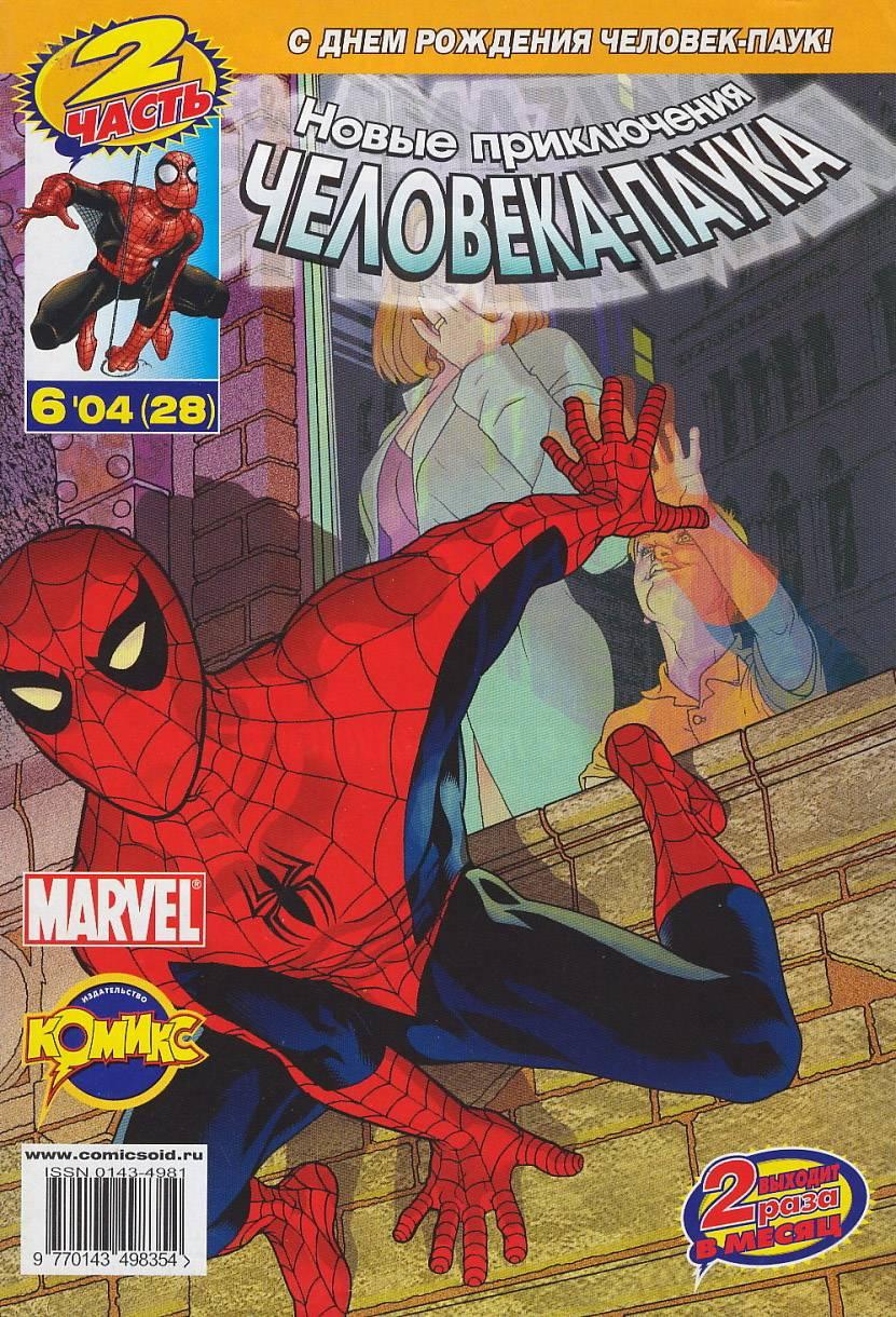 Удивительный Человек-паук №499 онлайн