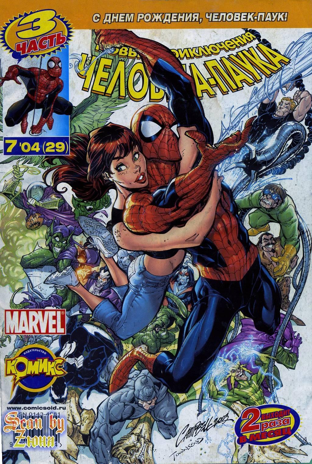 Удивительный Человек-паук №500 онлайн