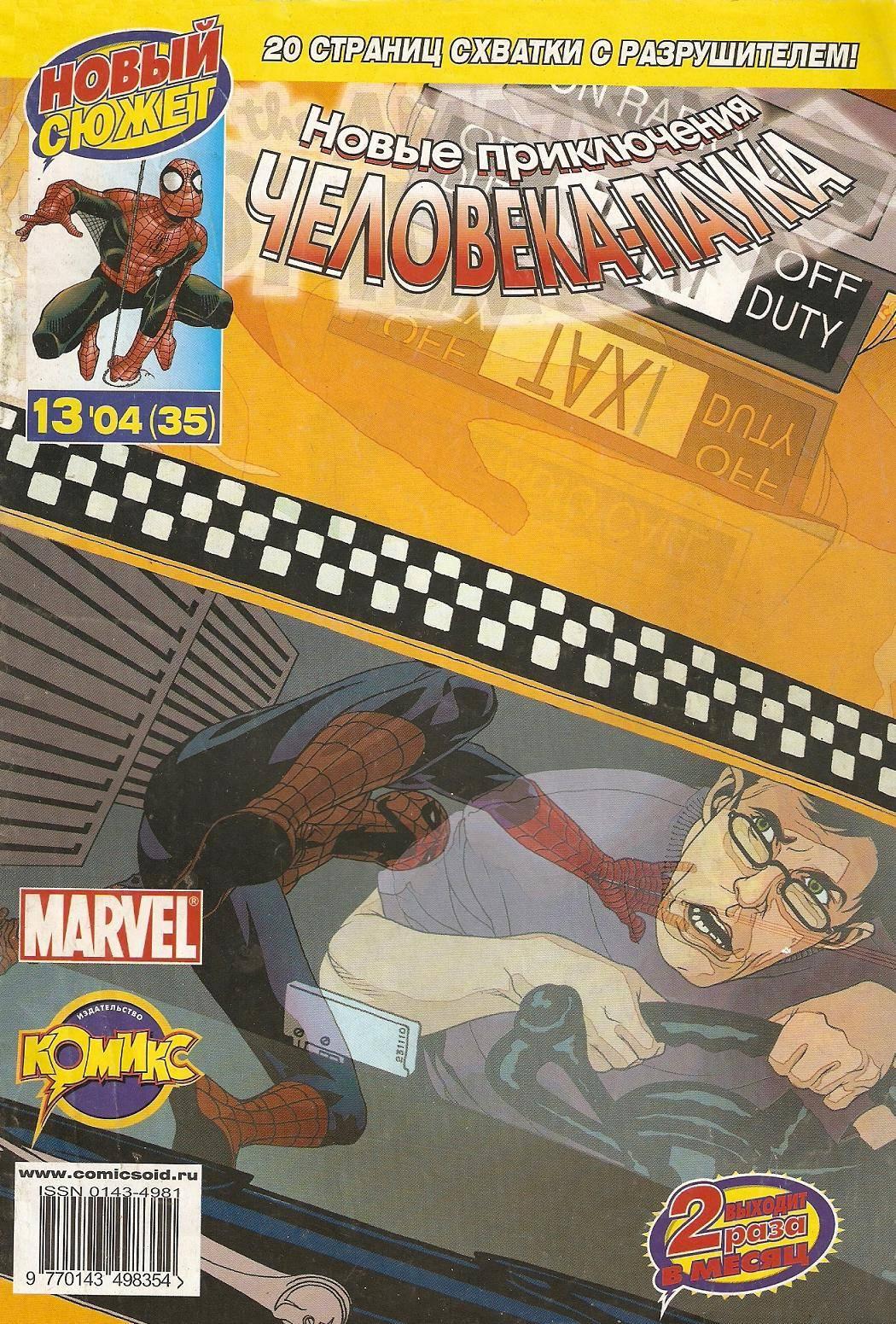Удивительный Человек-паук №501 онлайн