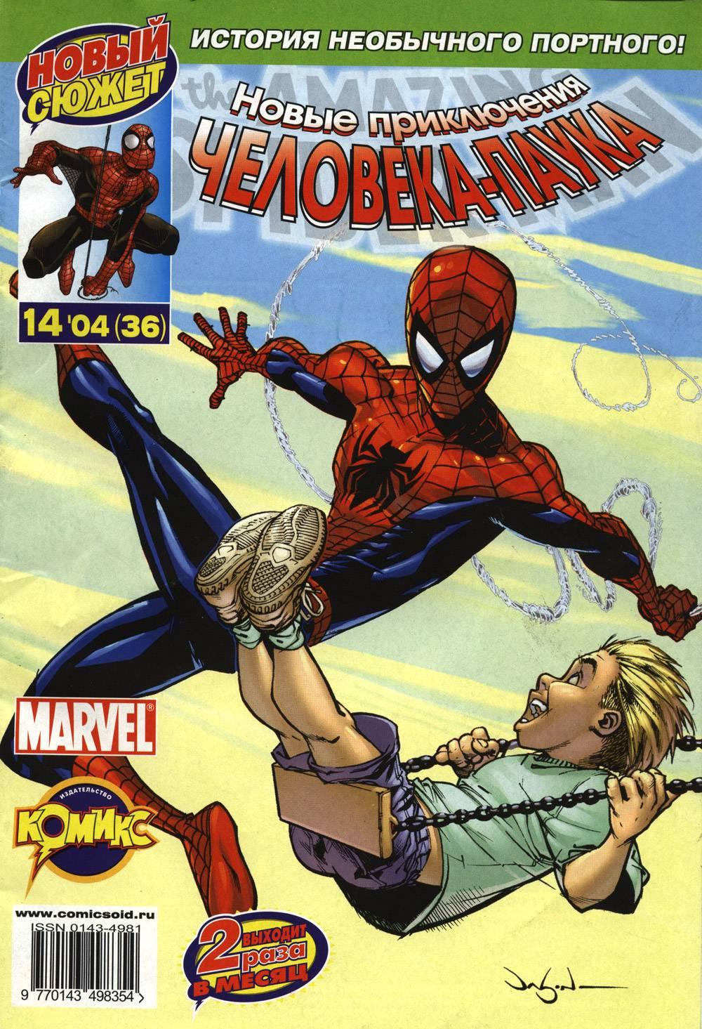 Удивительный Человек-паук №502 онлайн