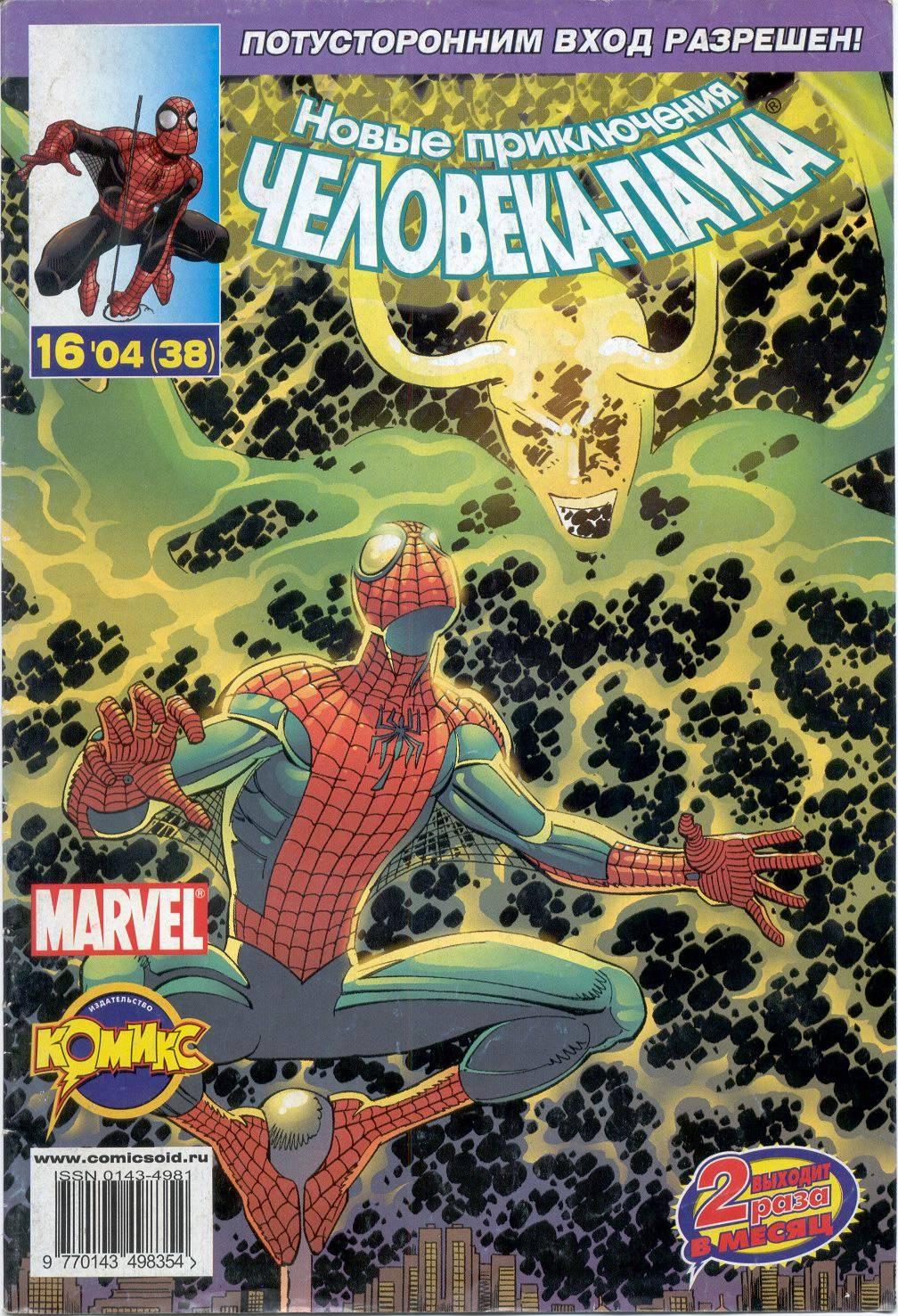 Удивительный Человек-паук №504 онлайн