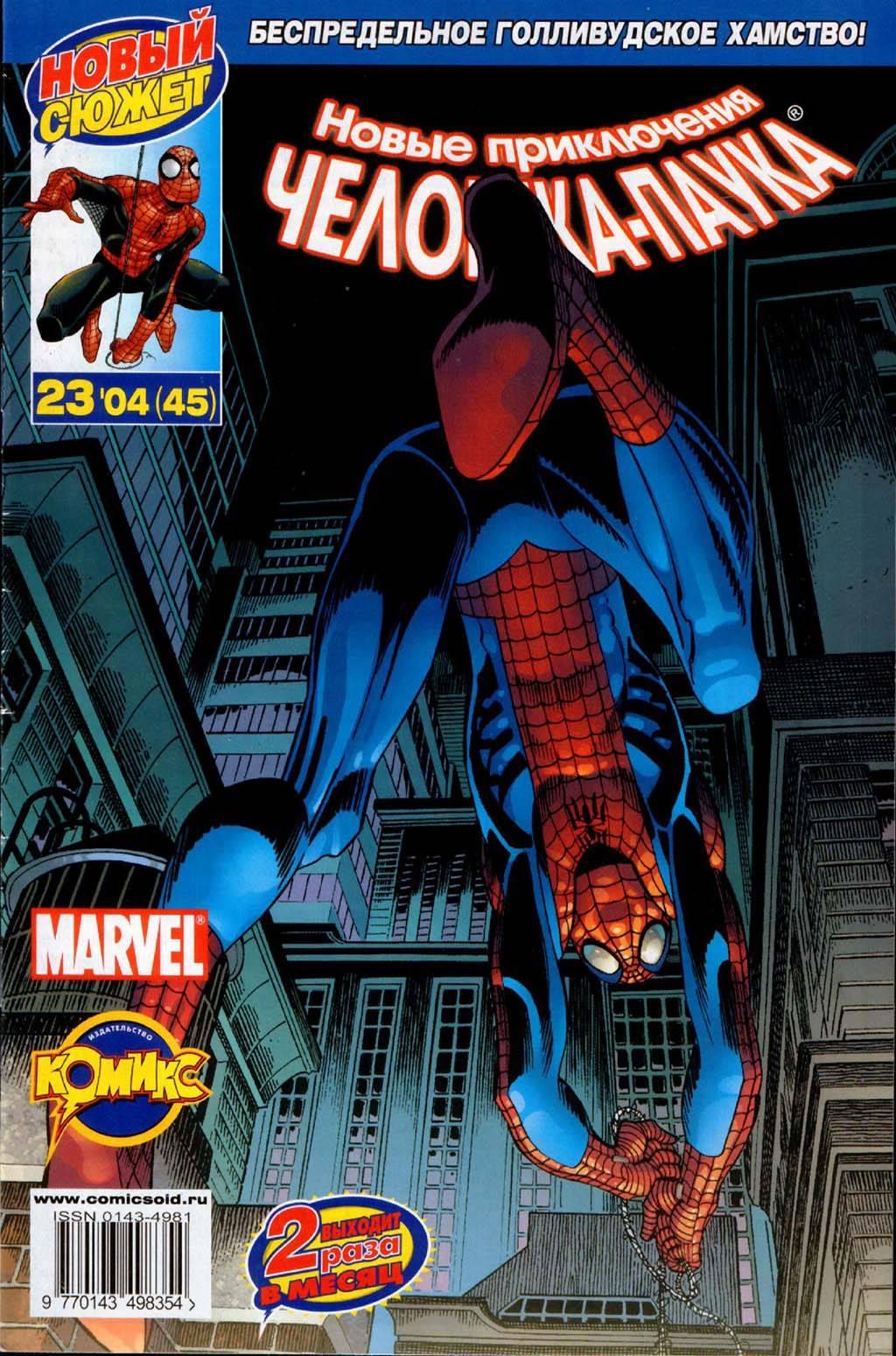 Удивительный Человек-паук №505 онлайн