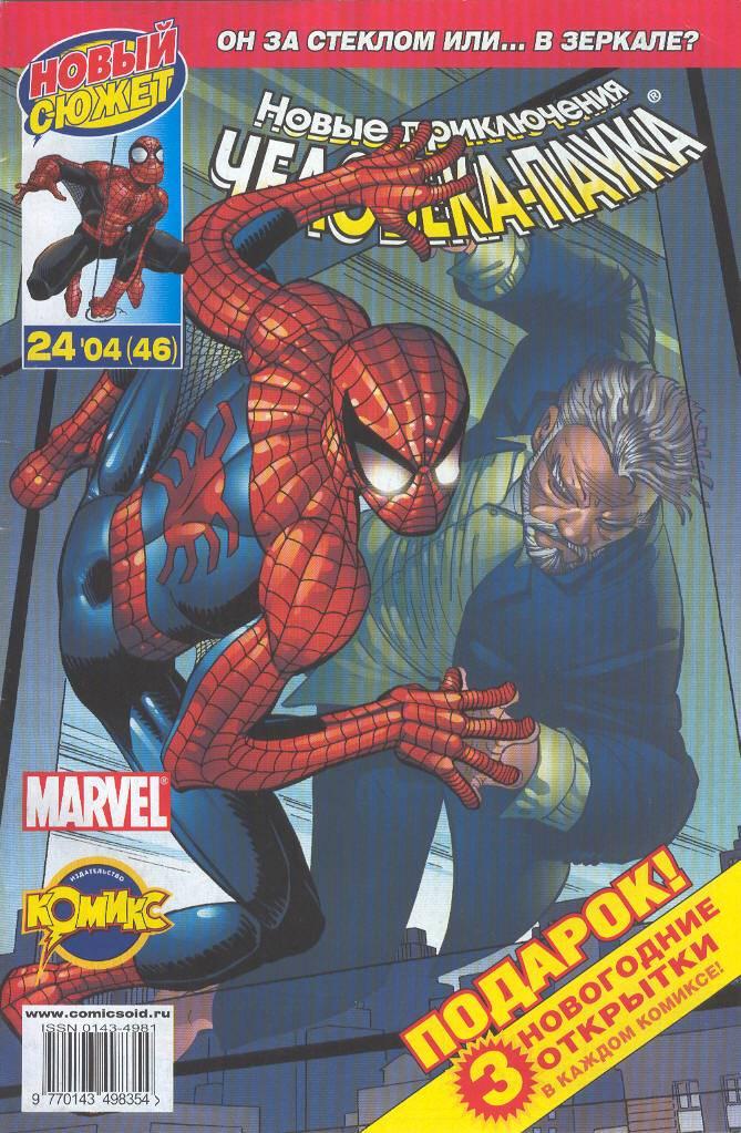 Удивительный Человек-паук №506 онлайн