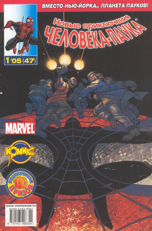 Удивительный Человек-паук №507 онлайн