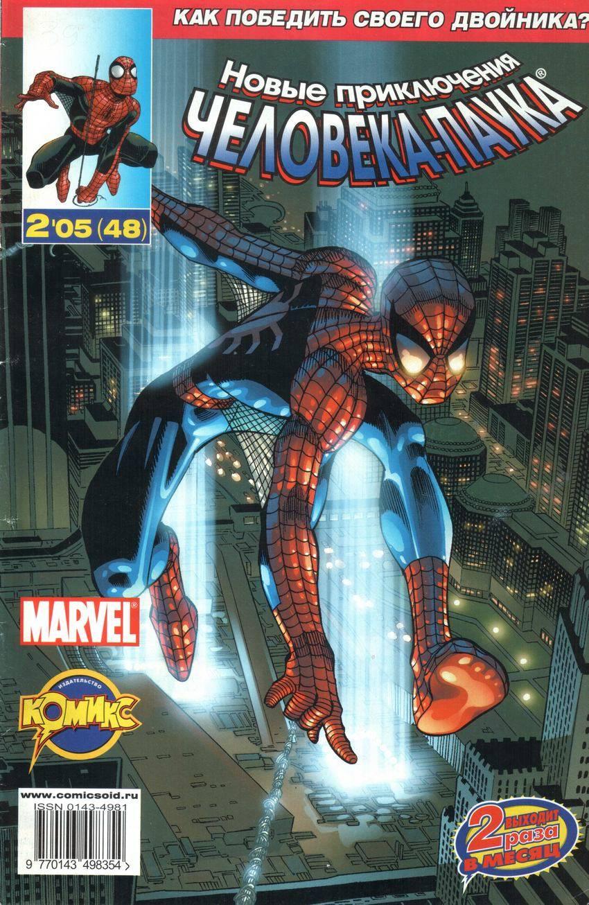 Удивительный Человек-паук №508 онлайн