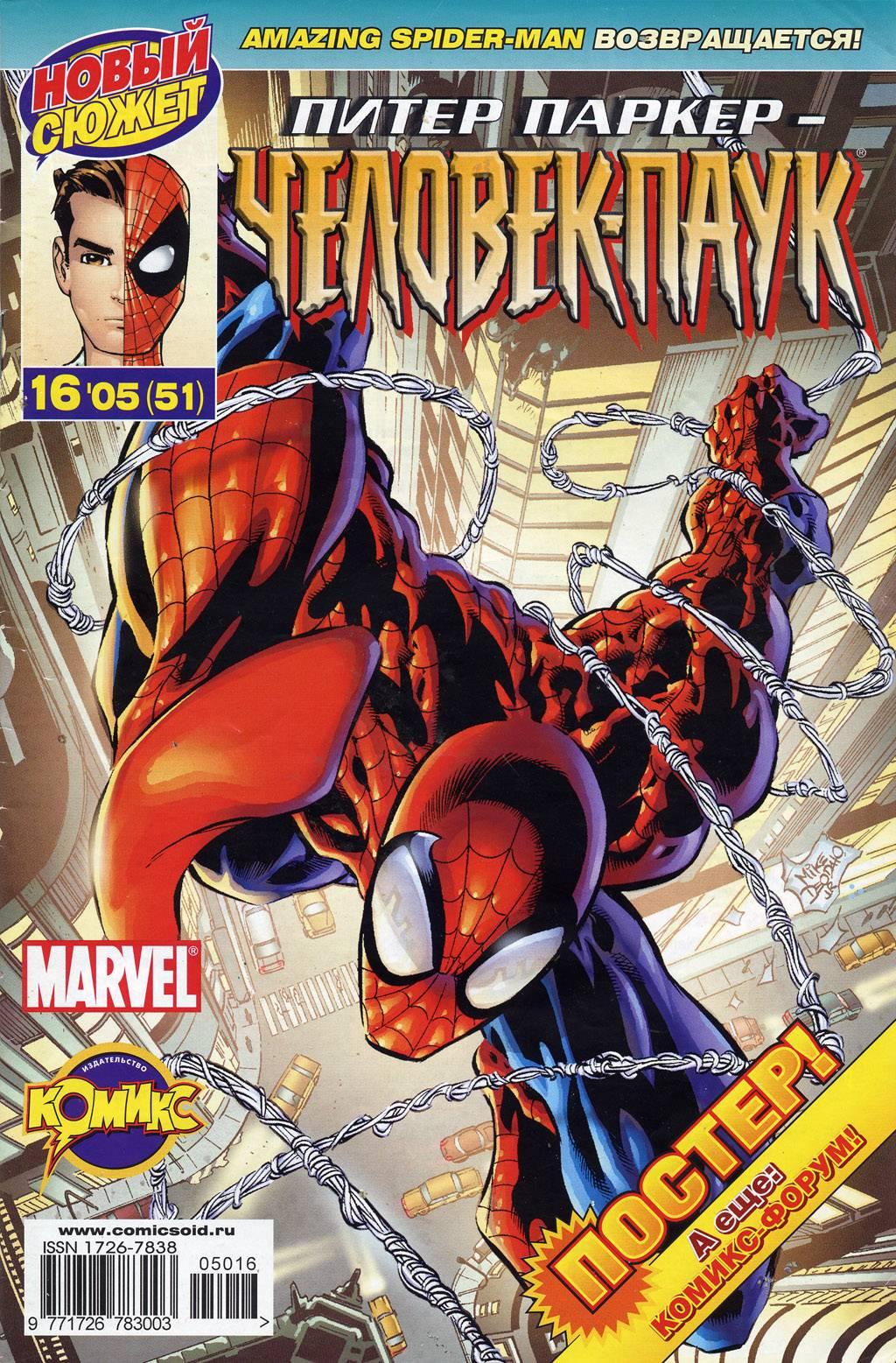 Удивительный Человек-паук №509 онлайн