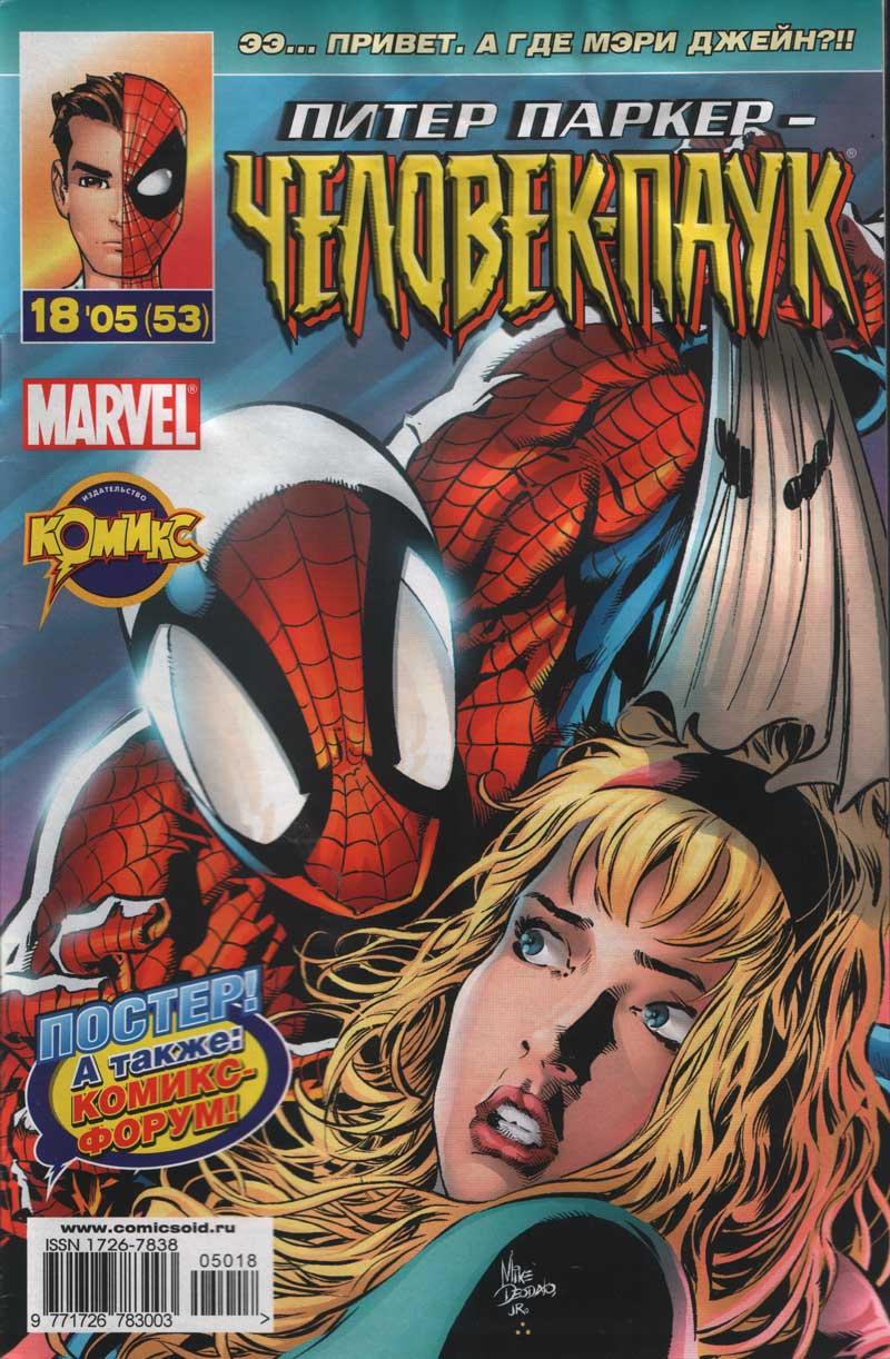 Удивительный Человек-паук №511 онлайн