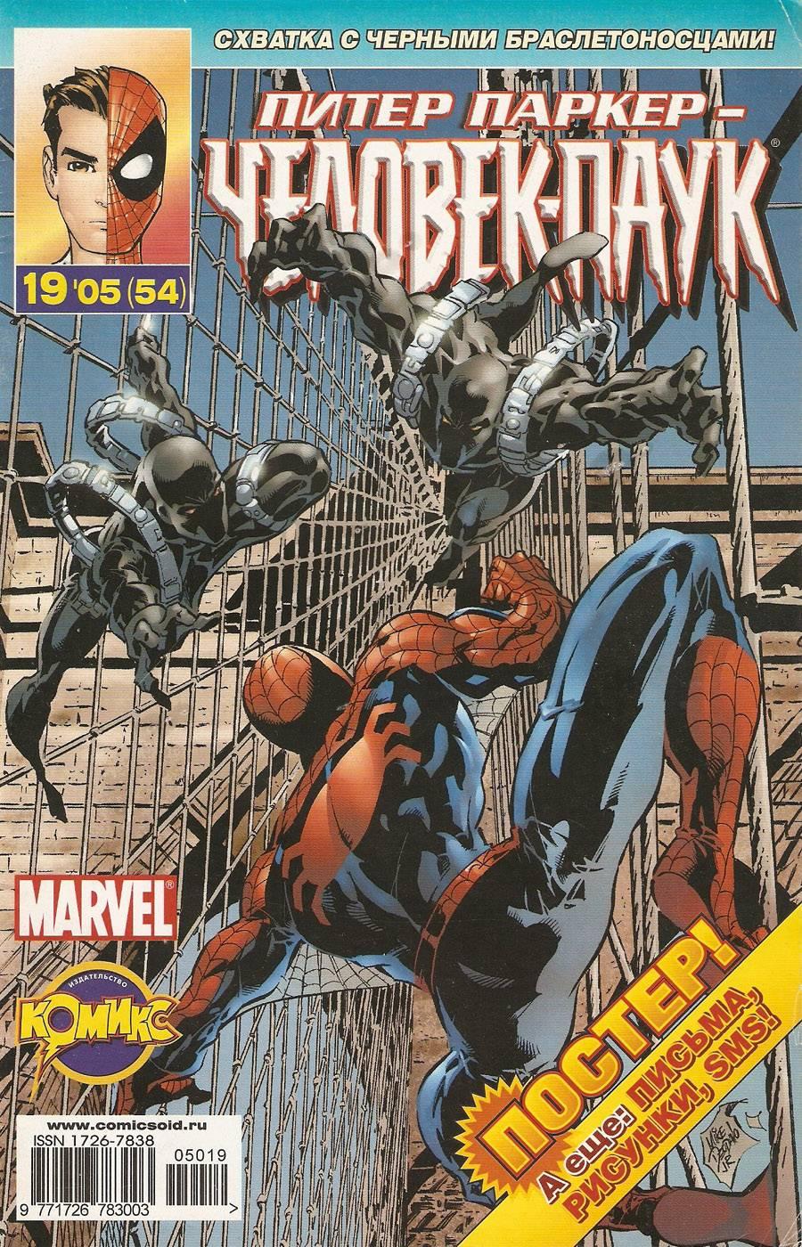 Удивительный Человек-паук №512 онлайн