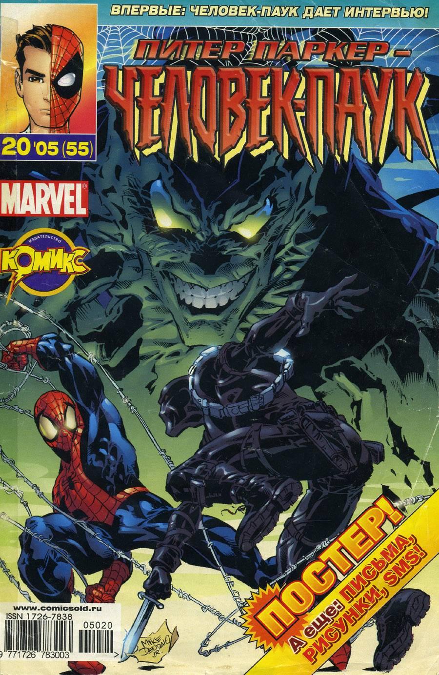 Удивительный Человек-паук №513 онлайн
