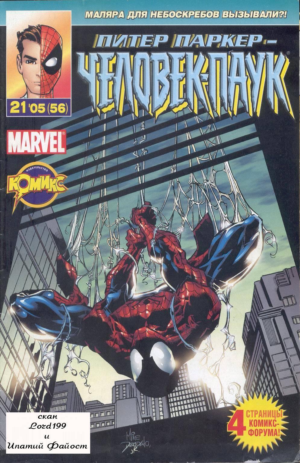 Удивительный Человек-паук №514 онлайн