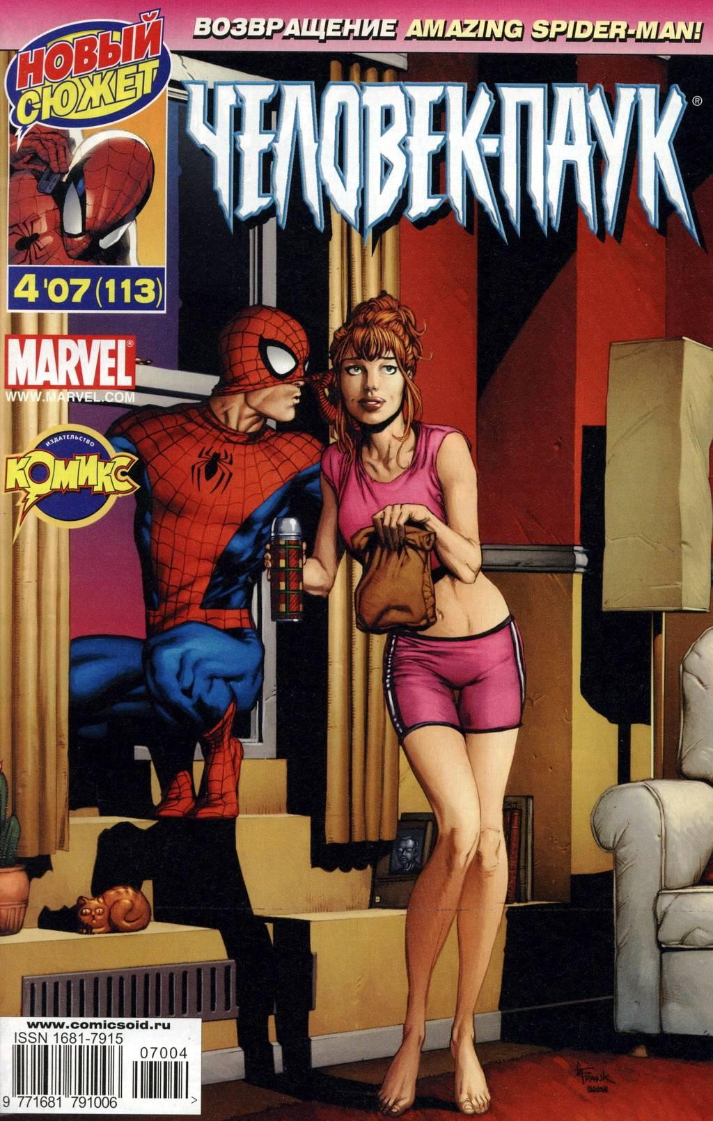 Удивительный Человек-паук №515 онлайн