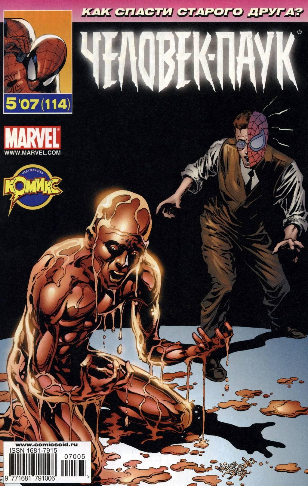 Удивительный Человек-паук №516 онлайн
