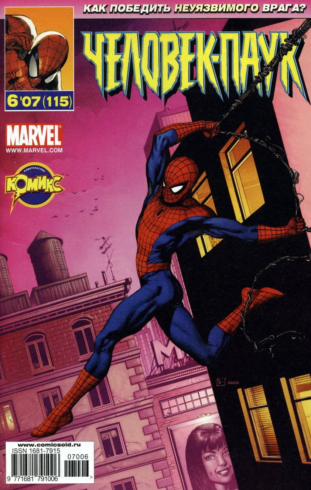 Удивительный Человек-паук №517 онлайн