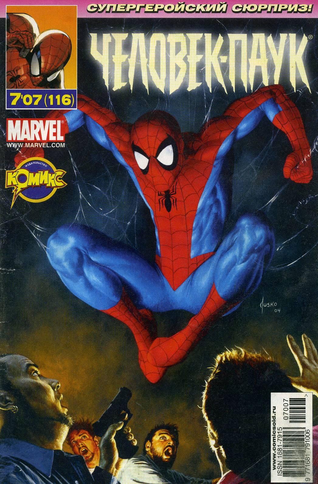 Удивительный Человек-паук №518 онлайн