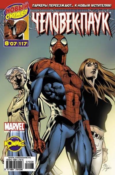 Удивительный Человек-паук №519 онлайн