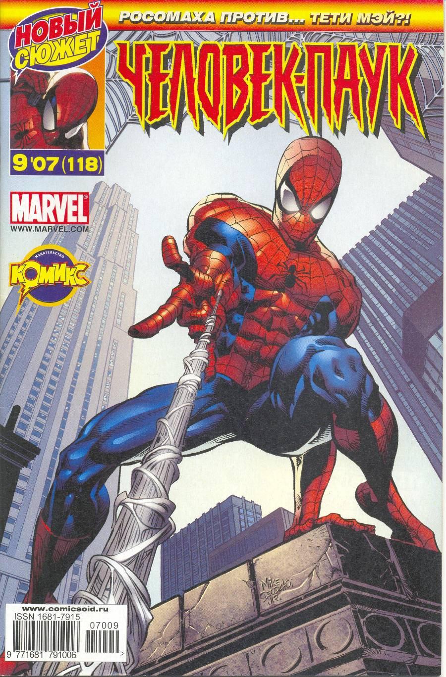 Удивительный Человек-паук №520 онлайн