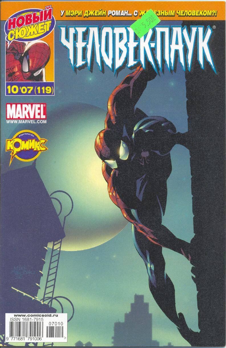 Удивительный Человек-паук №521 онлайн