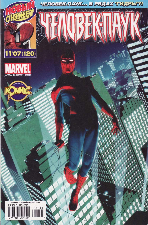 Удивительный Человек-паук №522 онлайн