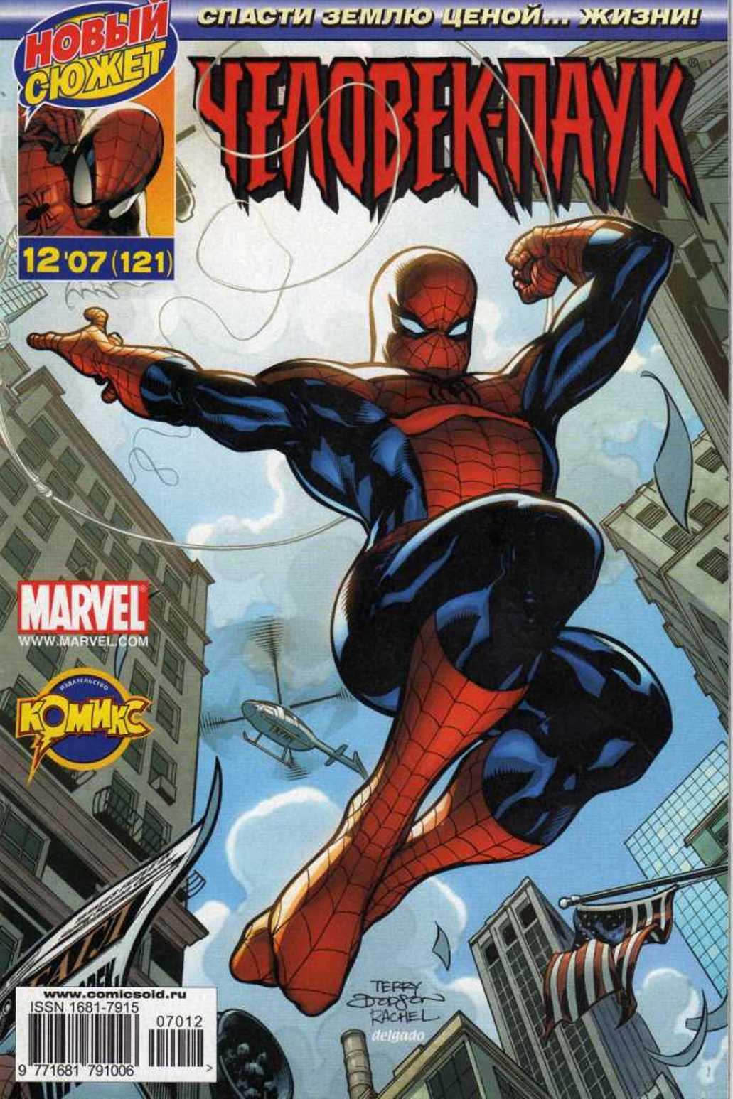 Удивительный Человек-паук №523 онлайн