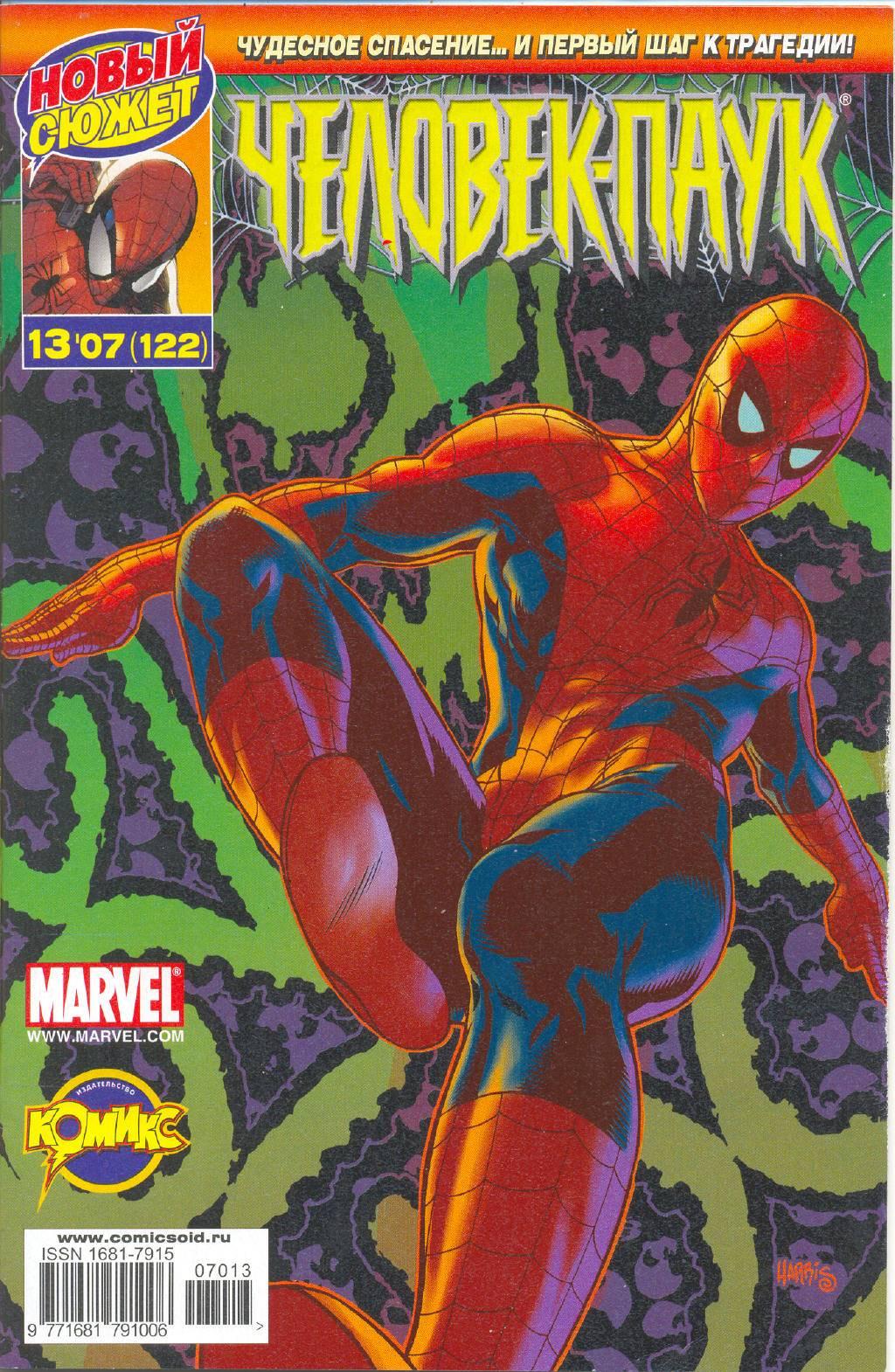 Удивительный Человек-паук №524 онлайн