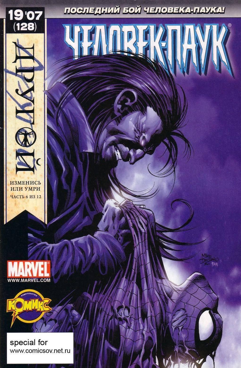 Удивительный Человек-паук №526 онлайн