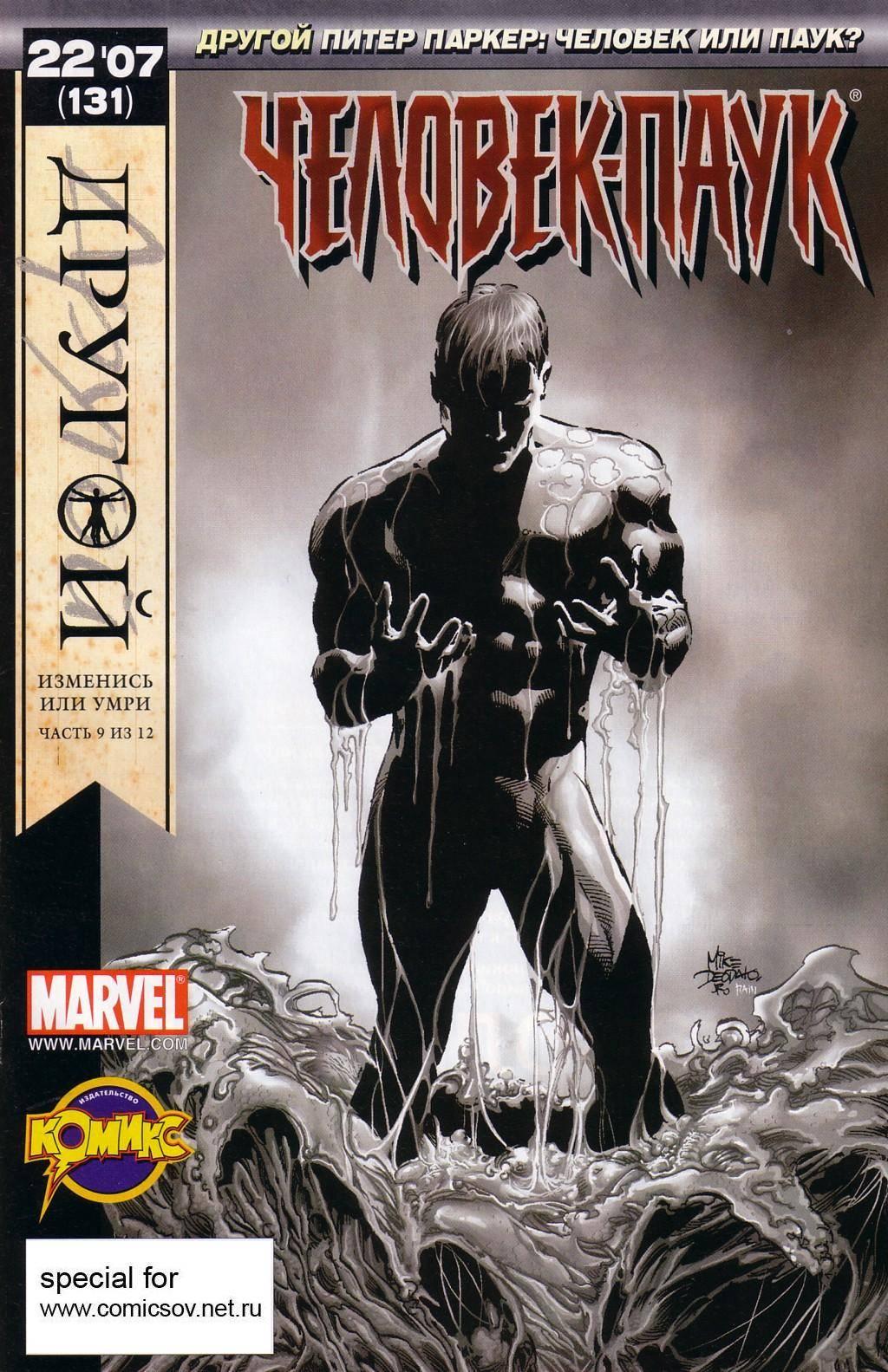 Удивительный Человек-паук №527 онлайн