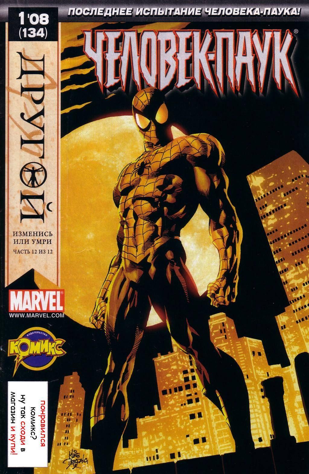 Удивительный Человек-паук №528 онлайн