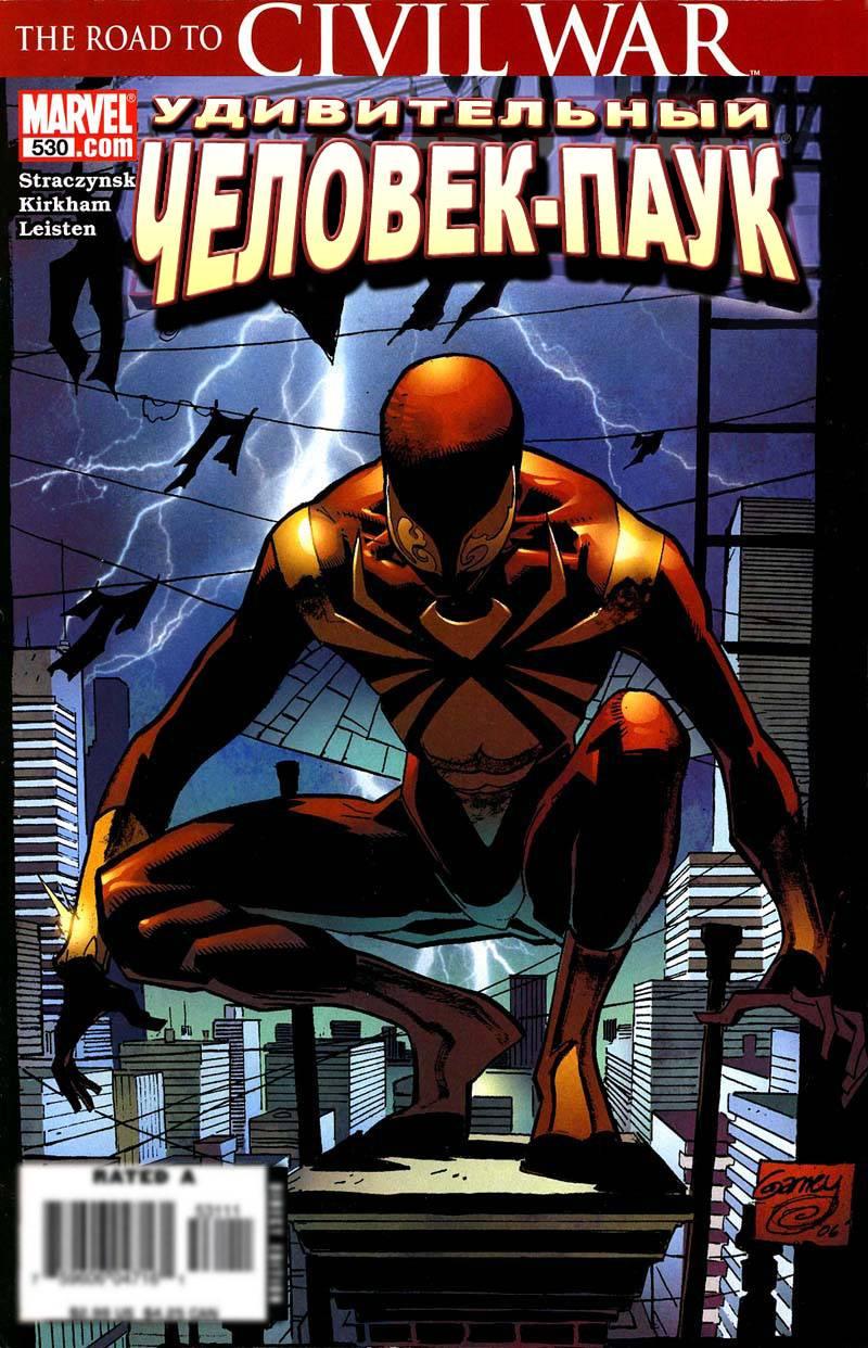 Удивительный Человек-паук №530 онлайн