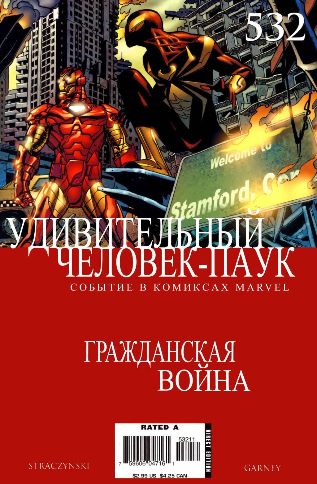 Удивительный Человек-паук №532 онлайн