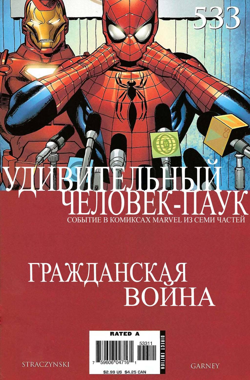 Удивительный Человек-паук №533 онлайн