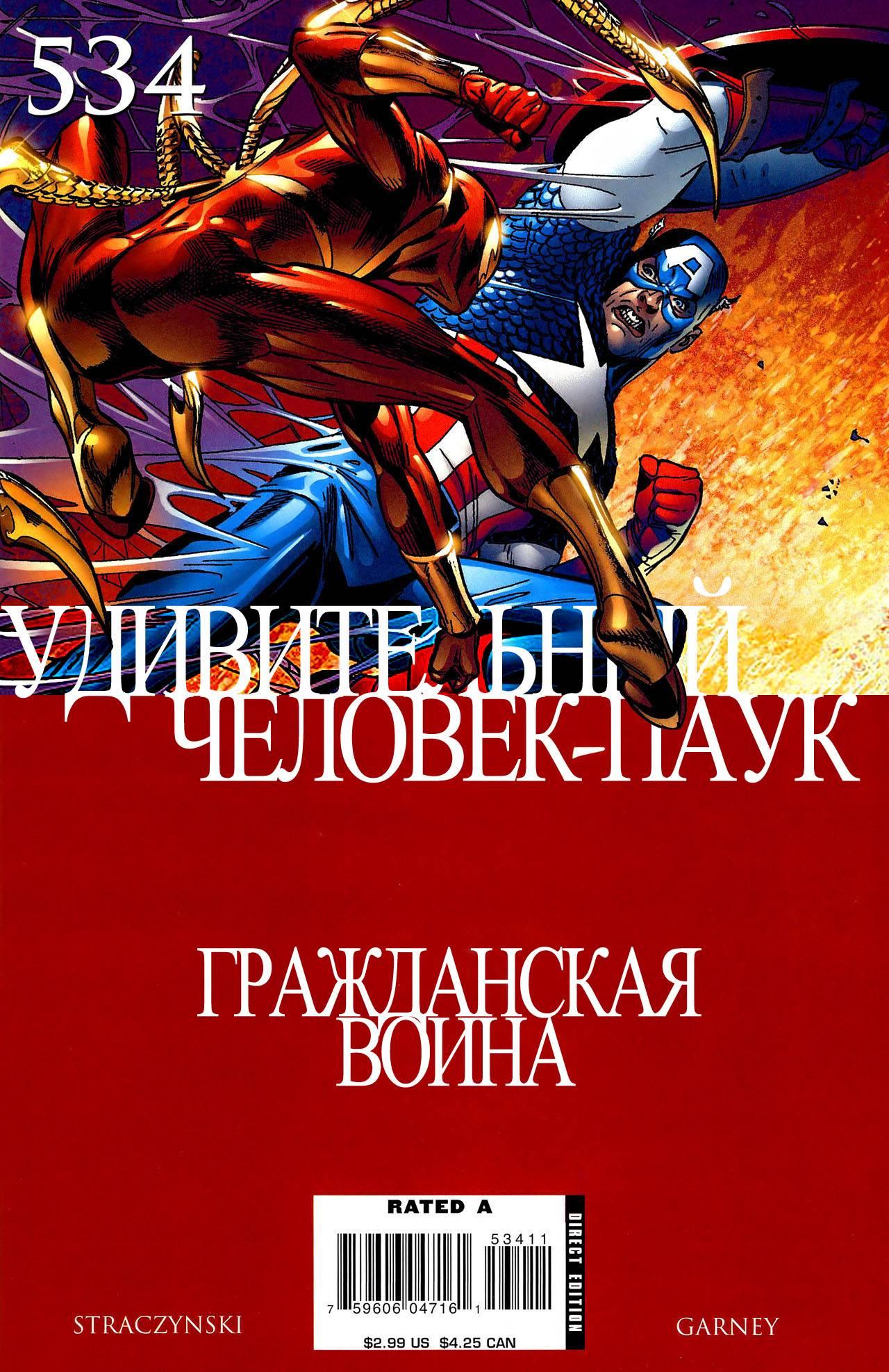Удивительный Человек-паук №534 онлайн